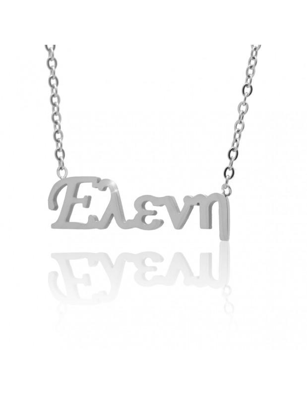 Κολιέ με όνομα Ελένη ασημί
