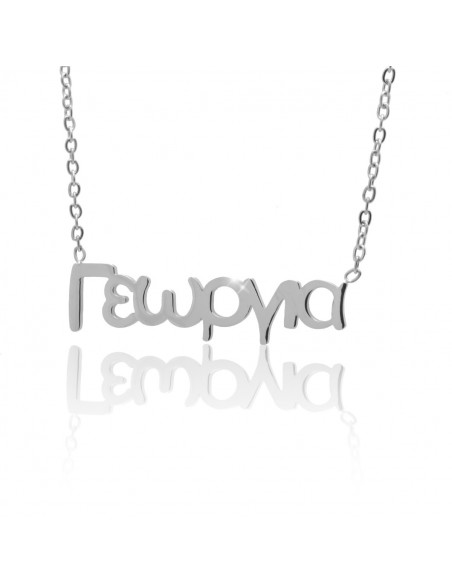 Greek Name Necklace Georgia silver