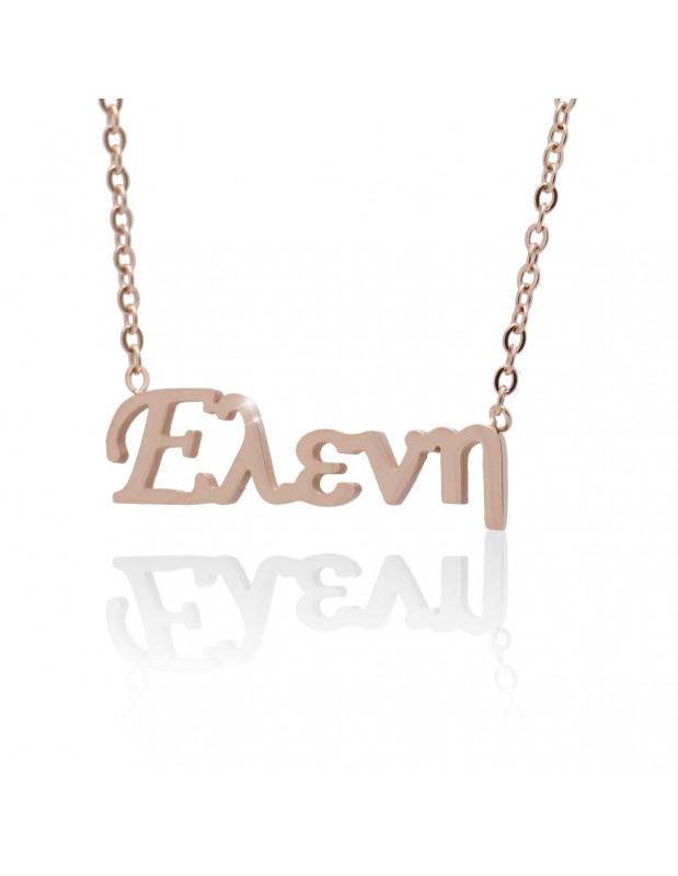 Griechische Namenskette Eleni rosegold