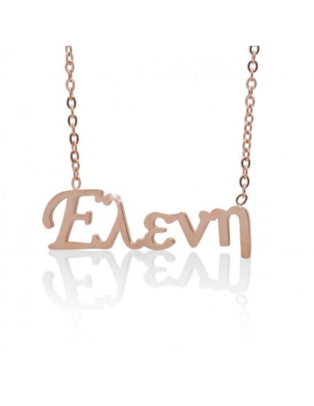 Κολιέ με όνομα Ελένη από ατσάλι ροζ χρυσό