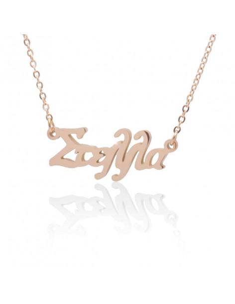 Griechische Namenskette Stella rosegold