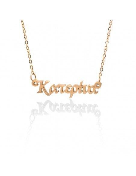 Greek Name Necklace Katerina rose gold
