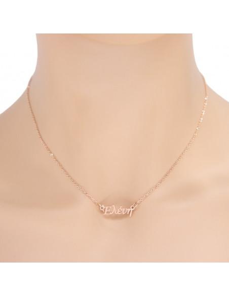 Κολιέ με όνομα Ελένη ροζ χρυσό 2